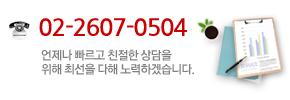 상담/문의전화 : 02-2607-0504 / 언제나 빠르고 친절한 상담을 위해 최선을 다해 노력하겠습니다.